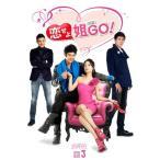 恋せよ姐GO! DVD-BOX3 新品