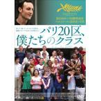 パリ20区、僕たちのクラス (DVD) 新品