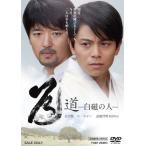 道―白磁の人― (DVD) 新品