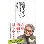 BLANCOLで買える「百歳人生を生きるヒント 日経プレミアシリーズ 中古」の画像です。価格は1,477円になります。