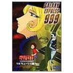 銀河鉄道999 COMPLETE DVD-BOX 3「ワルキューレの魔女