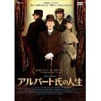 アルバート氏の人生 (DVD) 新品