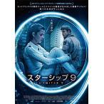 スターシップ9 (Blu-ray) 新品
