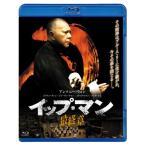 イップ・マン 最終章 (Blu-ray) 新品