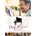 Dearダニー 君へのうた (DVD) 新品