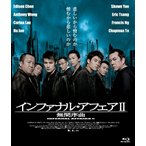 インファナル・アフェア II 無間序曲 (Blu-ray) 新品