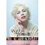 マリリン 7日間の恋 (DVD) 新品