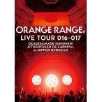 『ORANGE RANGE LIVE TOUR 016-017 ~おかげさまで15周年! 47都道府県 DE カーニバル~ at 日本武道館』 (完全生産限定盤) (Blu-ray) 新品