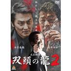 双頭の龍2 (DVD) 新品