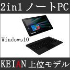 タブレットpc Windows10 本体 安い office付き ノートパソコン 2in1 新品 Wifi Bluetooth 対応モデル メモリ4GB KEIAN