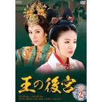 王の後宮 DVD-BOX2 中古