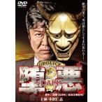 堕悪(DARK)(1) (DVD) 新品