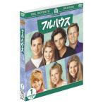 フルハウス 7thシーズン 前半セット (1~13話収録・3枚組) (DVD) 新品