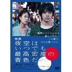 映画 夜空はいつでも最高密度の青色だ DVD 通常版 新品