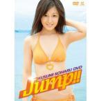 久住小春 Jump!! (DVD) 新品