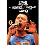 記憶 ~渋谷すばる/LIVE TOUR 2015(DVD+CD) 新品