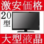 ショッピング20インチ テレビ 液晶テレビ 録画機能付きテレビ TV 激安テレビ ハイビジョン液晶テレビ 20型 壁掛けテレビ てれび 本体 安い EAST 一人暮らし