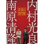 ライブミランカ ウッチャンナンチャントークライブ2007~立ち話 (DVD) 中古