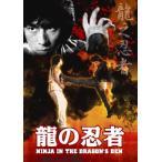 龍の忍者 (DVD) 中古