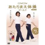 COWCOW あたりまえ体操 ゴールド(DVD+CD) 新品