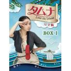 タムナ~Love the Island 完全版 DVD-BOXI 中古