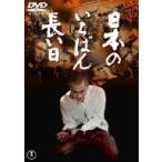 日本のいちばん長い日 (DVD) 中古