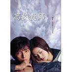 高校教師 DVD-BOX 新品