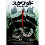スクワッド 荒野に棲む悪夢 (DVD) 中古