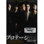 プロテージ 偽りの絆 (DVD) 新品