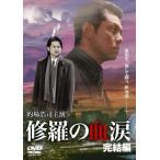 修羅の血涙 完結編 (DVD) 新品