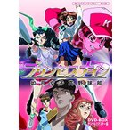 想い出のアニメライブラリー 第32集 プリンセスナイン 如月女子高野球部 DVD-BOX  デジタルリマスター版 中古
