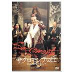 サクロモンテの丘 ロマの洞窟フラメンコ (DVD) 新品