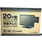 20V型 DVDプレーヤー内臓テレビ デジタルハイビジョン液晶テレビ 壁掛けテレビ 新品 DVD再生 MG-20S1T100DG