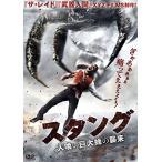 スタング 人喰い巨大蜂の襲来 (DVD) 中古