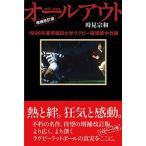 (増補改訂版)オールアウト(1996年度早稲田大学ラグビー蹴球部中竹組) 中古