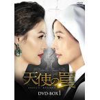 天使の罠 DVD-BOX1 中古