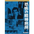 恐怖の精神病院 (DVD) 中古
