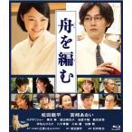舟を編む 通常版 (Blu-ray) 中古