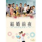 結婚前夜~マリッジブルー~ (特典DVD付2枚組) (DVD) 中古