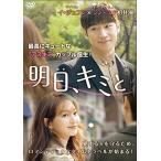 明日、キミと DVD-BOX2 新品
