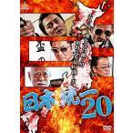 日本統一20 (DVD) 新品