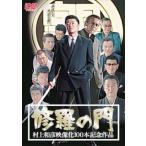 修羅の門 (DVD) 新品