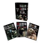 生命進化の謎 LIFE ON EARTH, A NEW PREHISTORY DVD-BOX 新品