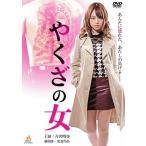 やくざの女 (DVD) 新品
