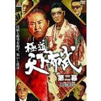 極道天下布武 第二幕 (DVD) 中古