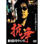 抗争 暴力団vsギャング (DVD) 中古