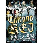 チカーノ・KEI アメリカの刑務所に10年服役した男 (DVD) 新品