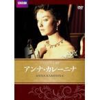 アンナ・カレーニナ BBC文芸ドラマ (DVD) 新品