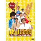 R-1ぐらんぷり2006 (DVD) 新品