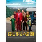はじまりへの旅 (DVD) 新品